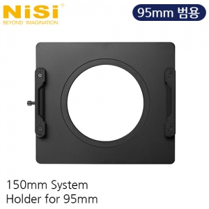 (데모제품)Filter holder for 95mm : 150mm System